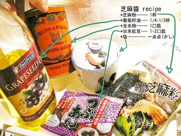 芝麻醬的製作-1