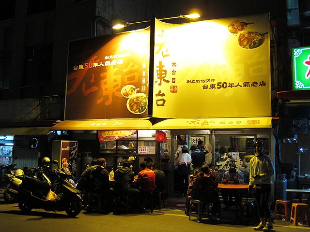 台東很有名的老東台米苔目