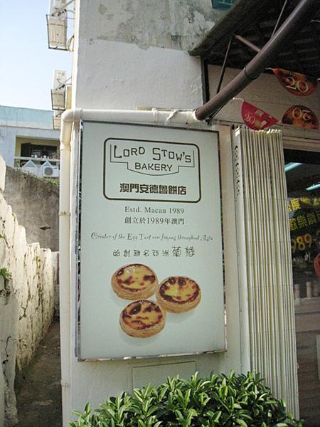 安德魯蛋撻