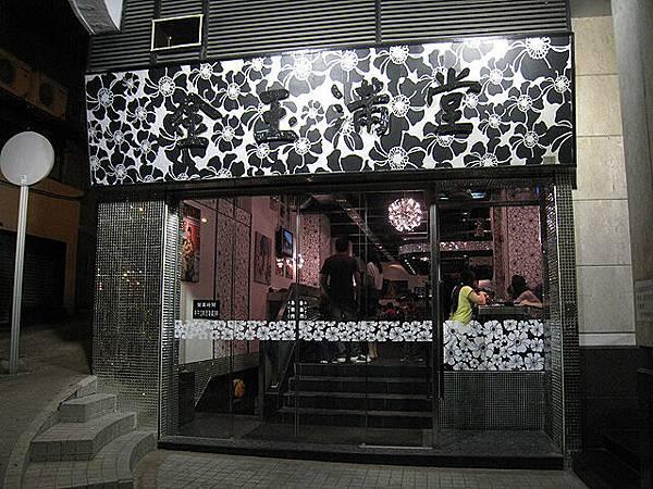 金玉滿堂糖水店