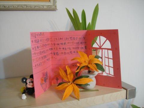 [小二]母親節的卡片和金針花(100.5.18)
