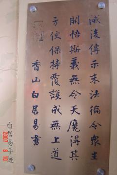 白居易在蘇州1(96.6.10)
