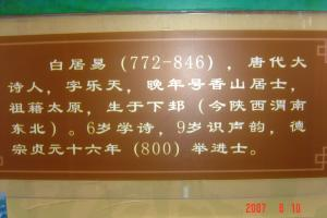 白居易在蘇州2(96.6.10)