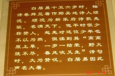 白居易在蘇州4(96.6.10)