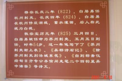 白居易在蘇州5(96.6.10)