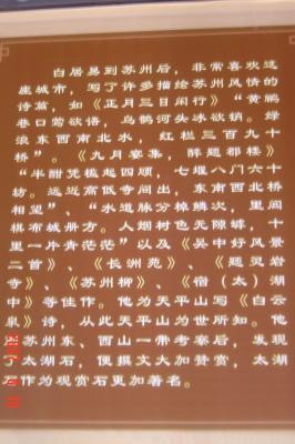 白居易在蘇州7(96.6.10)
