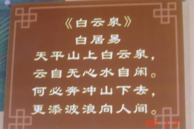 白居易在蘇州8(96.6.10)
