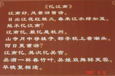 白居易在蘇州9(96.6.10)