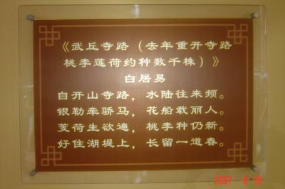 白居易在蘇州10(96.6.10)