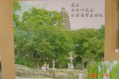 白居易在蘇州11(96.6.10)