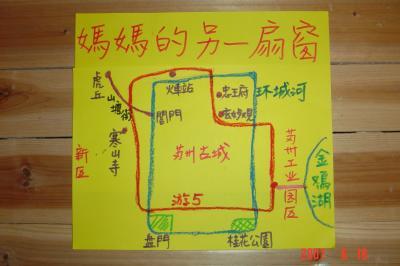 苏州,公交車之旅--桂花公園4(96.6.16)