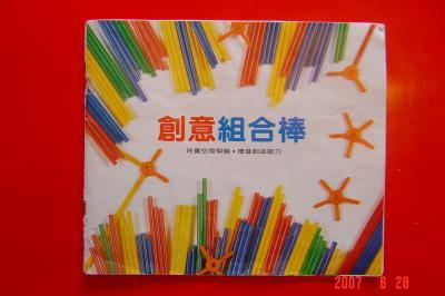 小迪戴眼鏡5(96.6.28)