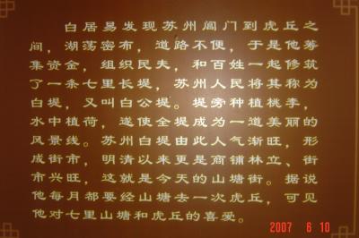 苏州,白居易為民修山塘2(96.6.29)