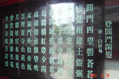 苏州,白居易為民修山塘7(96.6.29)