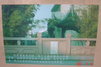苏州,白居易為民修山塘8(96.6.29)