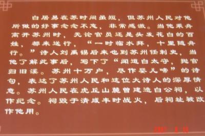 苏州,白居易為民修山塘9(96.6.29)