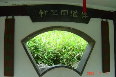 苏州园林的趣味(1)2:前言