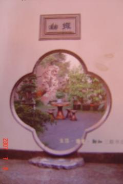 苏州园林的趣味(2):洞門6(96.7.10)