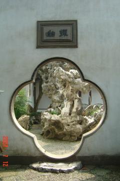 苏州园林的趣味(2):洞門(96.7.10)