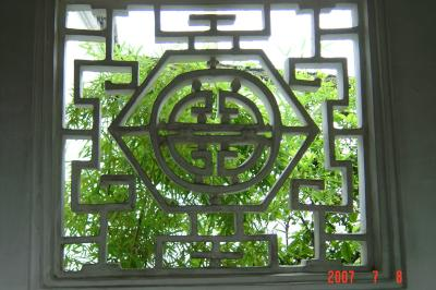 苏州园林的趣味(4):滄浪亭的108式花窗10(96.7.17)