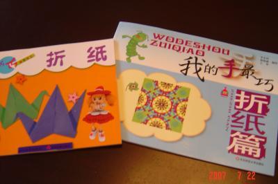 苏州,在新華書店挖到寶2(96.7.22)