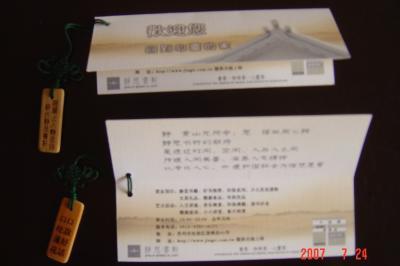 回到心靈的家:蘇州的靜思書軒1(96.7.24)
