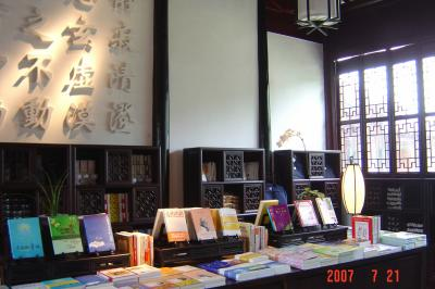 回到心靈的家:蘇州的靜思書軒4(96.7.24)