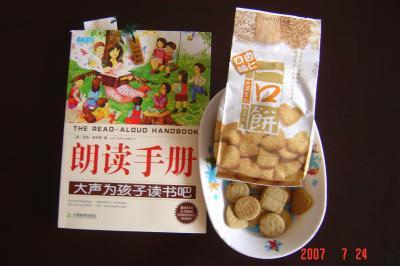 回到心靈的家:蘇州的靜思書軒13(96.7.24)