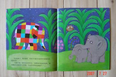 艾瑪找回絨毛熊...簡體版2(96.7.27)