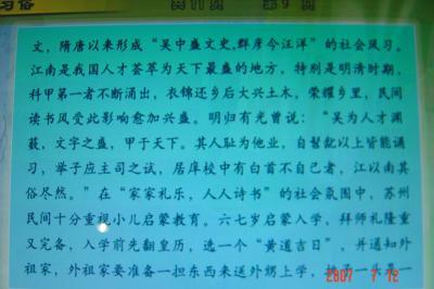 蘇州民俗博物館:舅舅送上學5(96.7.28)