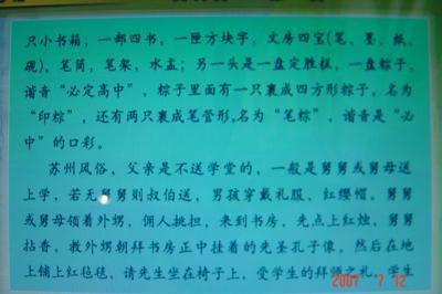 蘇州民俗博物館:舅舅送上學6(96.7.28)