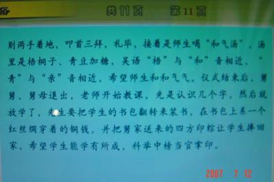 蘇州民俗博物館:舅舅送上學7(96.7.28)