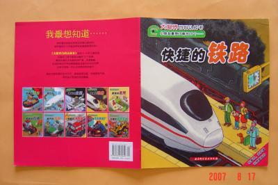蘇州,大家來尋寶:快捷的鐵路1(96.8.17)