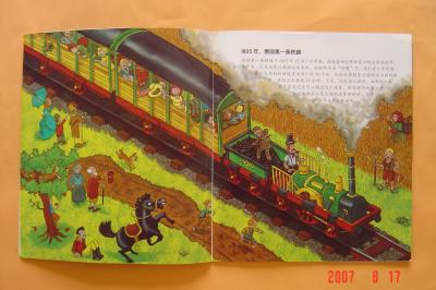蘇州,大家來尋寶:快捷的鐵路2(96.8.17)