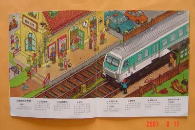 蘇州,大家來尋寶:快捷的鐵路3(96.8.17)