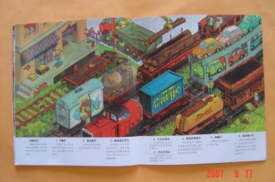 蘇州,大家來尋寶:快捷的鐵路5(96.8.17)