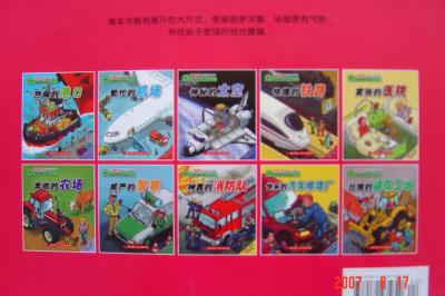 蘇州,大家來尋寶:快捷的鐵路7(96.8.17)