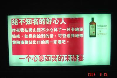 非廣告:上海沒有陌生人1(96.8.26)