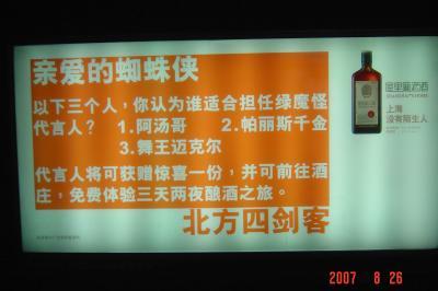 非廣告:上海沒有陌生人2(96.8.26)