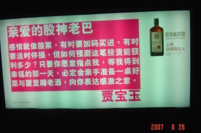 非廣告:上海沒有陌生人3(96.8.26)
