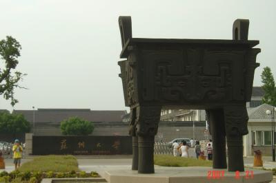 蘇州上海行(8/21):蘇州園林和市區7(96.8.29)