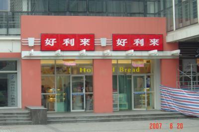 蘇州上海行(8/21):蘇州園林和市區11(96.8.29)
