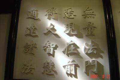 蘇州上海行(8/21):蘇州園林和市區14(96.8.29)