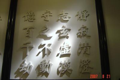 蘇州上海行(8/21):蘇州園林和市區15(96.8.29)
