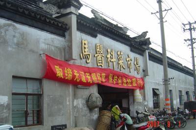 蘇州半日遊:吃燒餅+逛曲園+滴水坊午餐2(96.9.1)