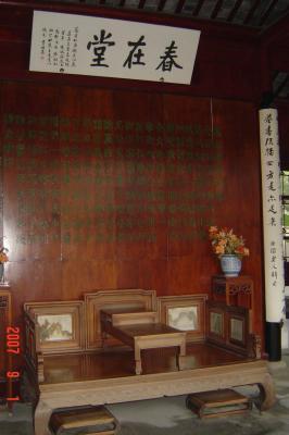 蘇州半日遊:吃燒餅+逛曲園+滴水坊午餐3(96.9.1)