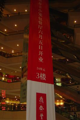 蘇州上海行(8/24):上海城市規劃展示館+外灘+新天地17(96.9.18)