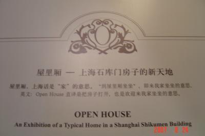蘇州上海行(8/24):上海城市規劃展示館+外灘+新天地20(96.9.18)
