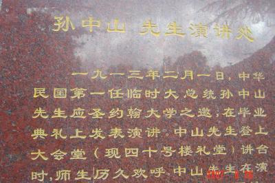 蘇州上海行(8/26):華東政法大學+搭磁浮準備回家10(96.9.22)