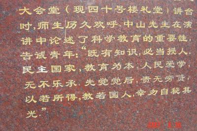 蘇州上海行(8/26):華東政法大學+搭磁浮準備回家11(96.9.22)